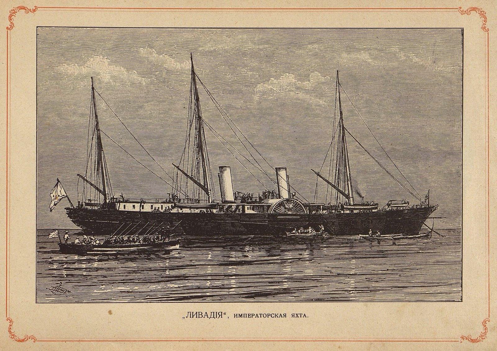 Императорская яхта «Ливадия»