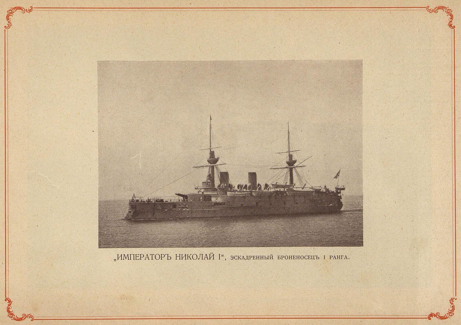 Броненосец 1 ранга «Император Николай I»