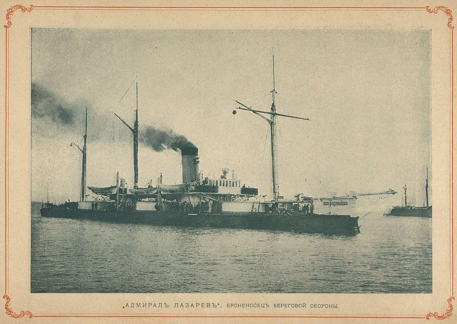 Броненосец «Адмирал Лазарев»