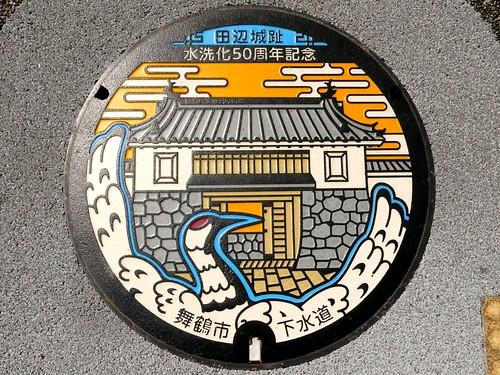 Maizuru Kyoto, manhole cover 5 (京都府舞鶴市のマンホール5)
