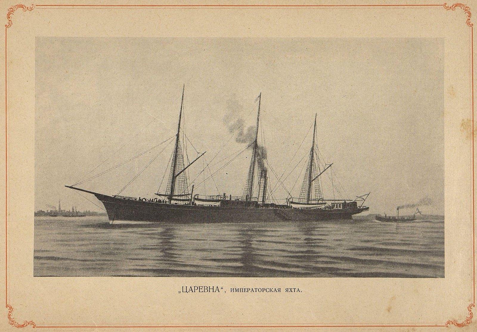 Императорская яхта «Царевна»
