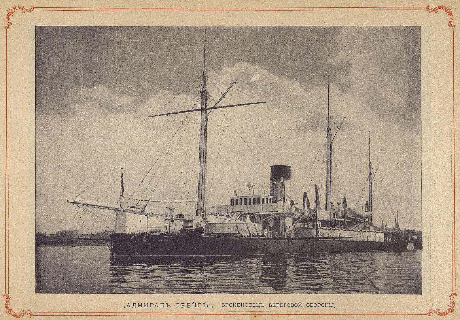 Броненосец «Адмирал Грейг»