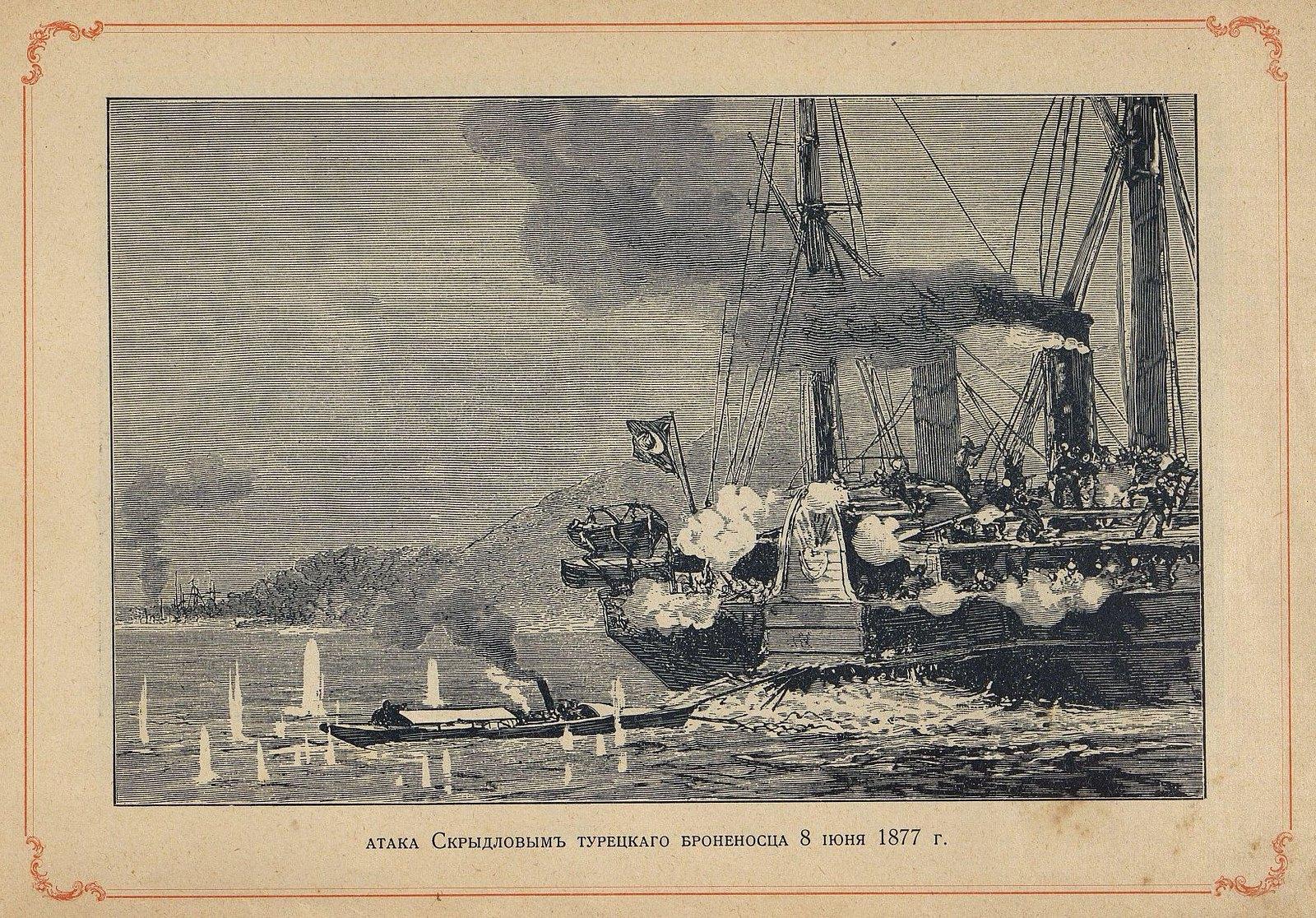 Атака Скрыдловым турецкого броненосца 8 июня 1877 г.