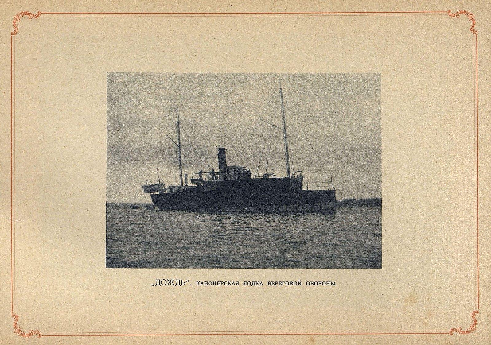 Канонерская лодка «Дождь»