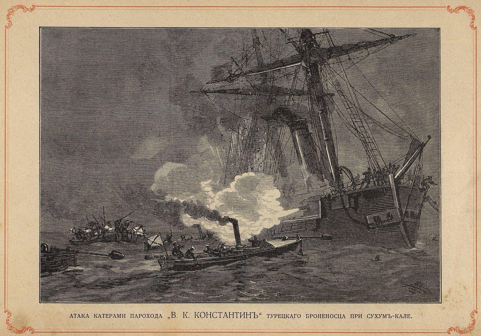 Атака катерами парохода «В.К. Константин» турецкого броненосца при Сухум-кале