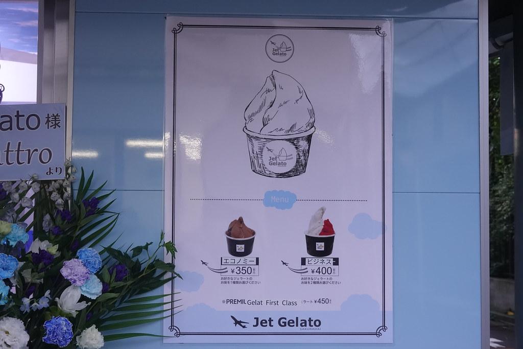 ジェットジェラート(桜台)