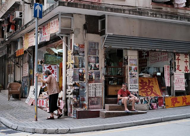 老街角 old street corner... 教 (teach)