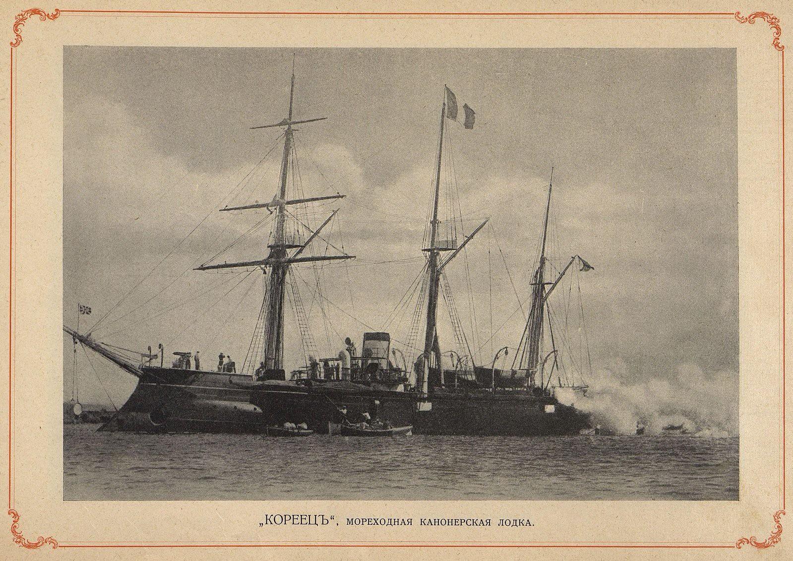 Канонерская лодка «Кореец»