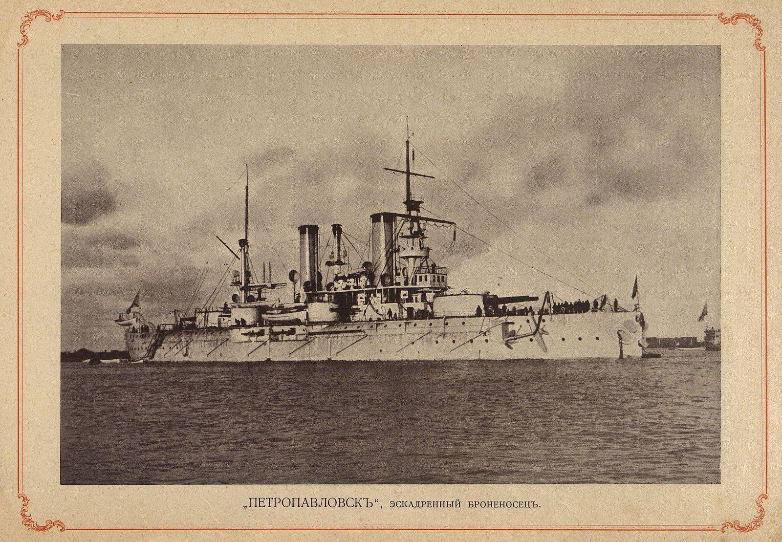 Броненосец «Петропавловск»