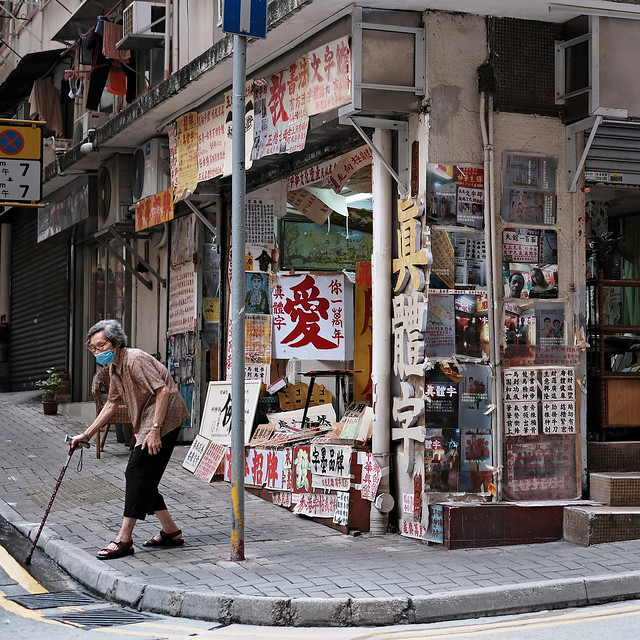 老街角 old street corner... 真 (real) 愛 (love)