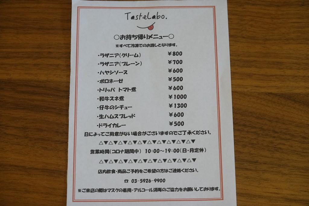 TasteLabo(小茂根)