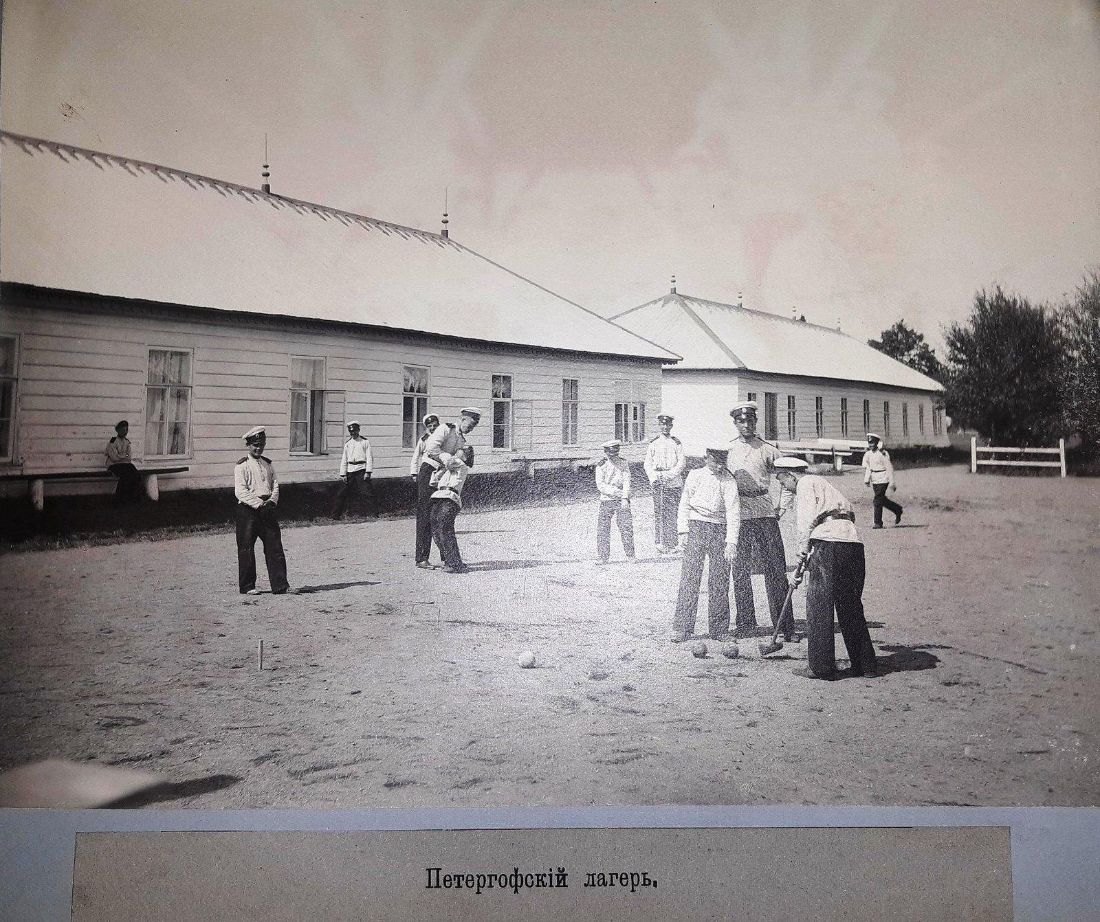 75. Петергофский лагерь