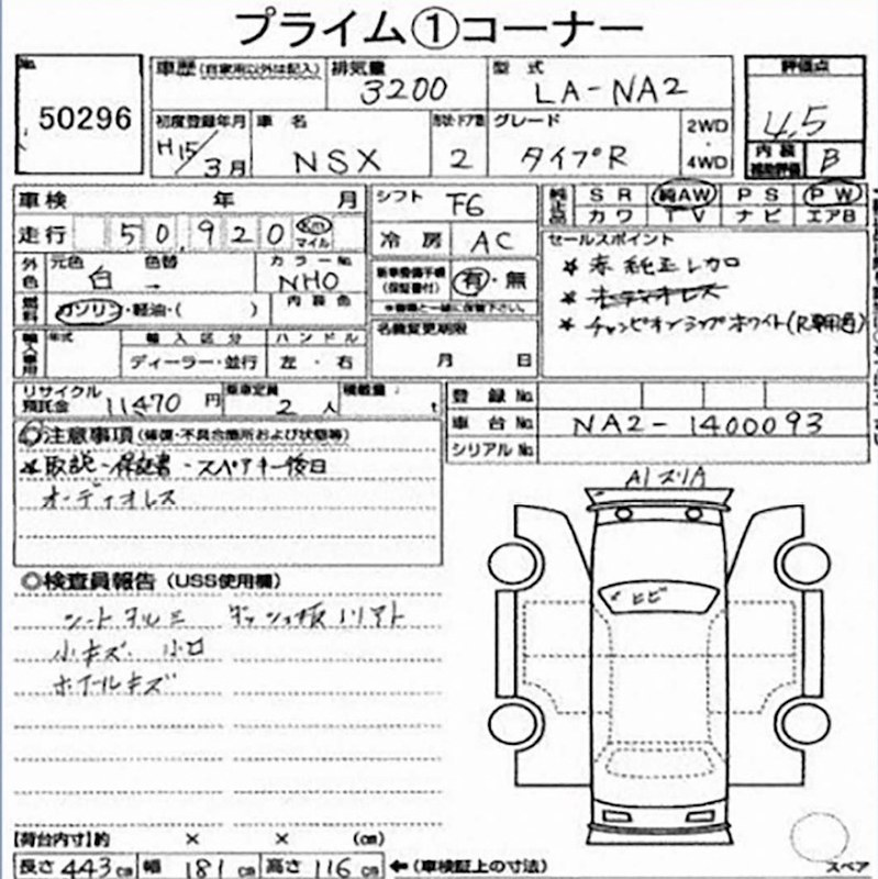 NSX-R-7