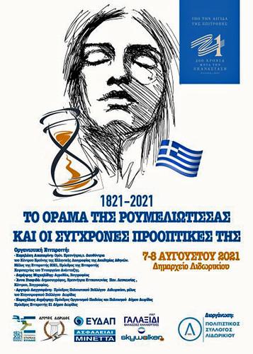 Αφίσα Το ΟΡΑΜΑ 2040 της Ρουμελιώτισσας στο Λιδωρίκι