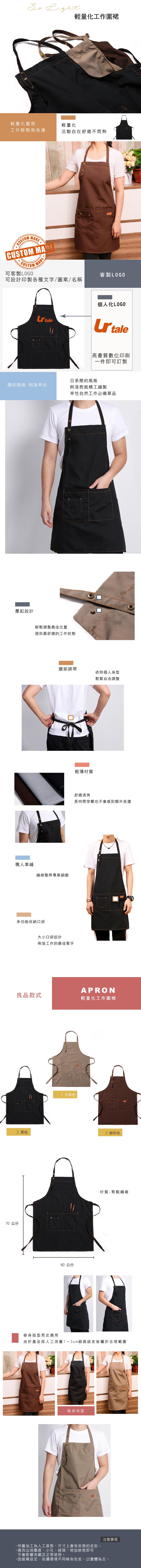輕量化工作圍裙