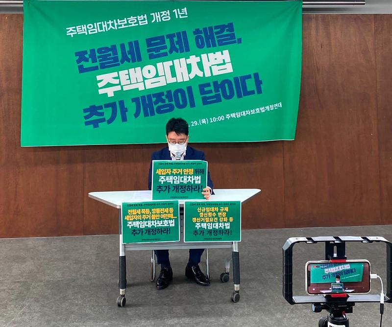 20210729_주임법추가개정촉구 기자회견