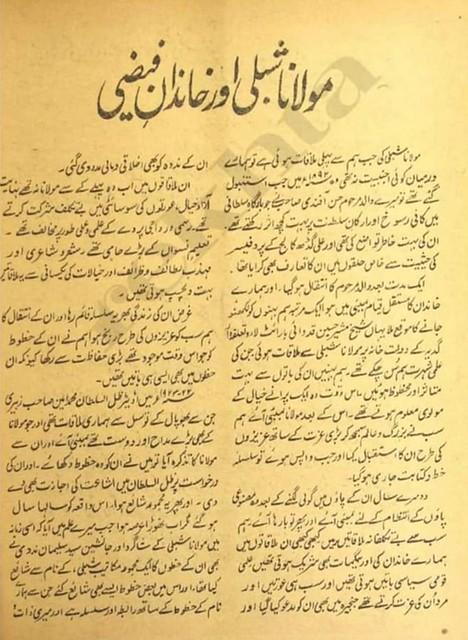 Atiya Faizi on Shibli Naumani-01