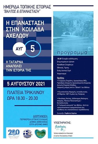 Αφίσα Τρίκλινο