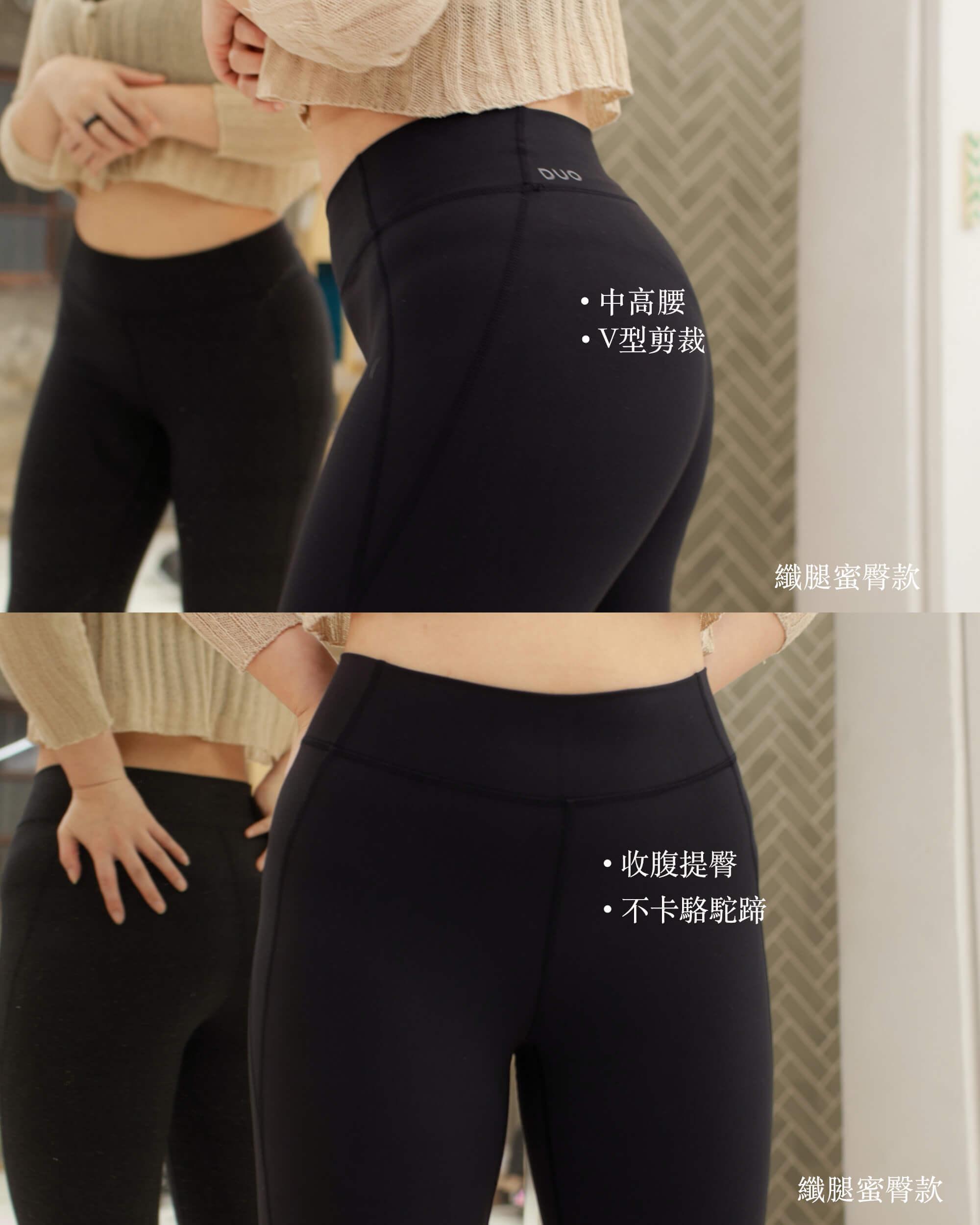DUO 征服褲 顯瘦