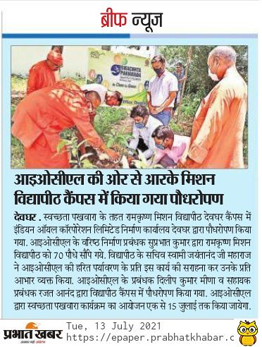 Prabhat Khabar - Tree Plantation - 13.07.2021