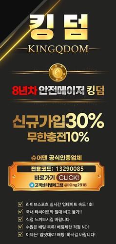 도메인 킹덤365.com 텔레그램 king2918  슈어맨 검증 킹덤 전용코드13290085