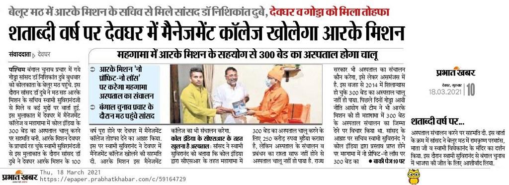 Prabhat Khabar - GS Maharaj & Nishikant Dubey