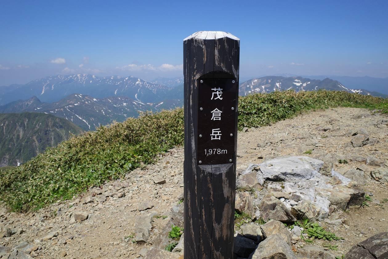 谷川連峰・茂倉岳山頂