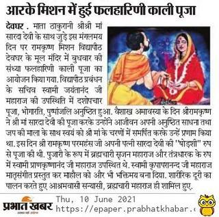 Prabhat Khabar - Phalaharini Kali Puja - 10.06.2021