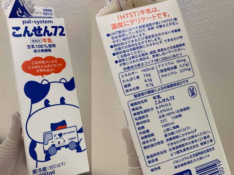 milk02