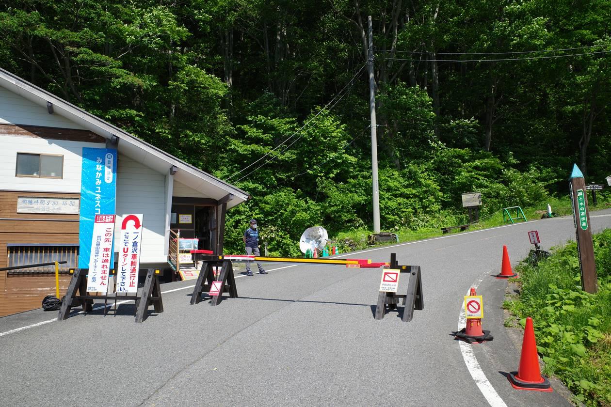 谷川岳ロープウェイ乗り場から西黒尾根登山口へ