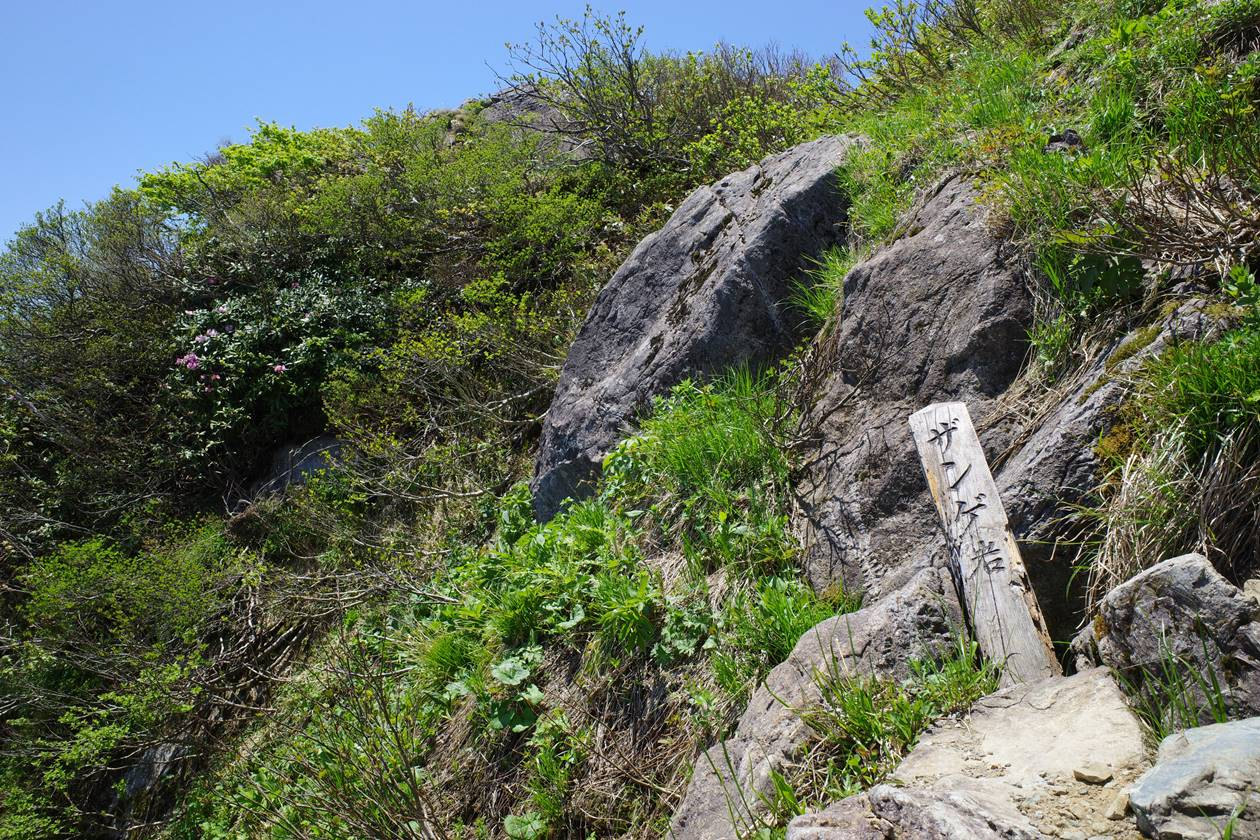 谷川岳・ザンゲ岩