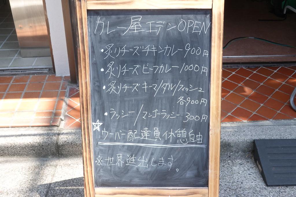 エデン(千川)