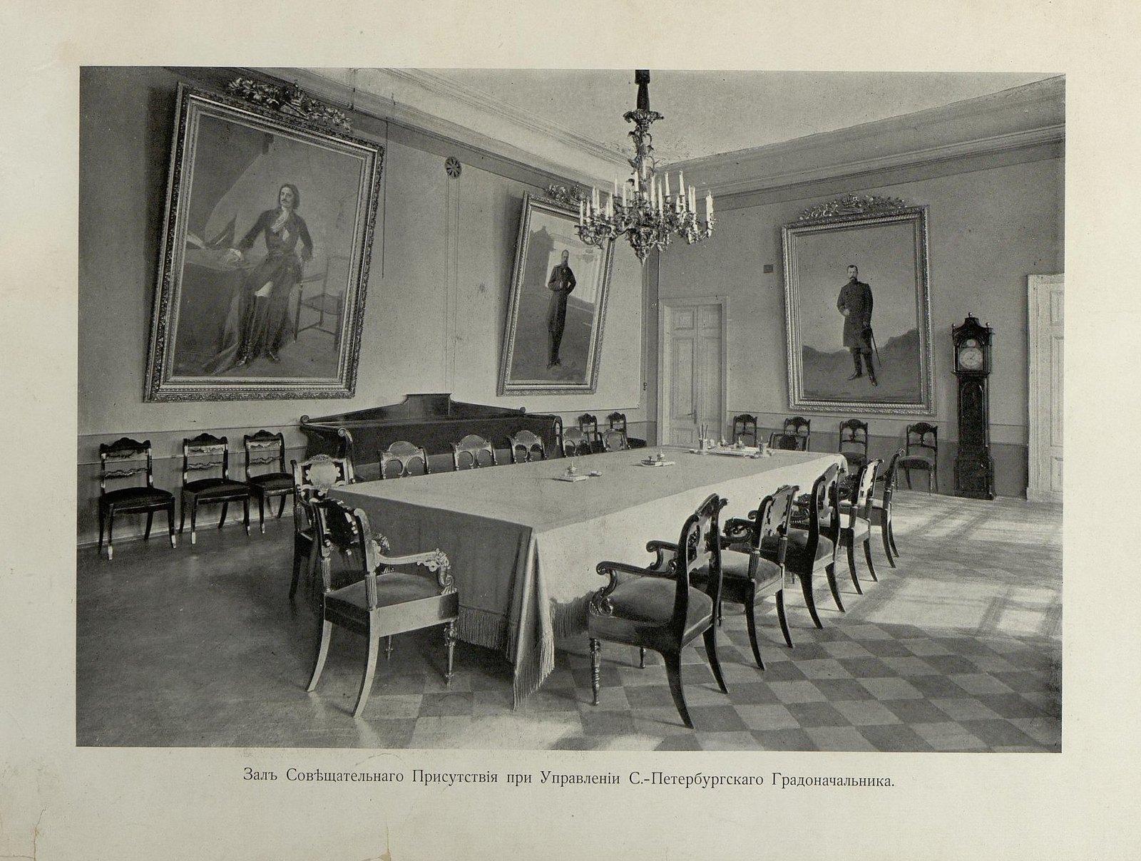 44. Зал совещательного присутствия при Управлении санкт-петербургского градоначальника