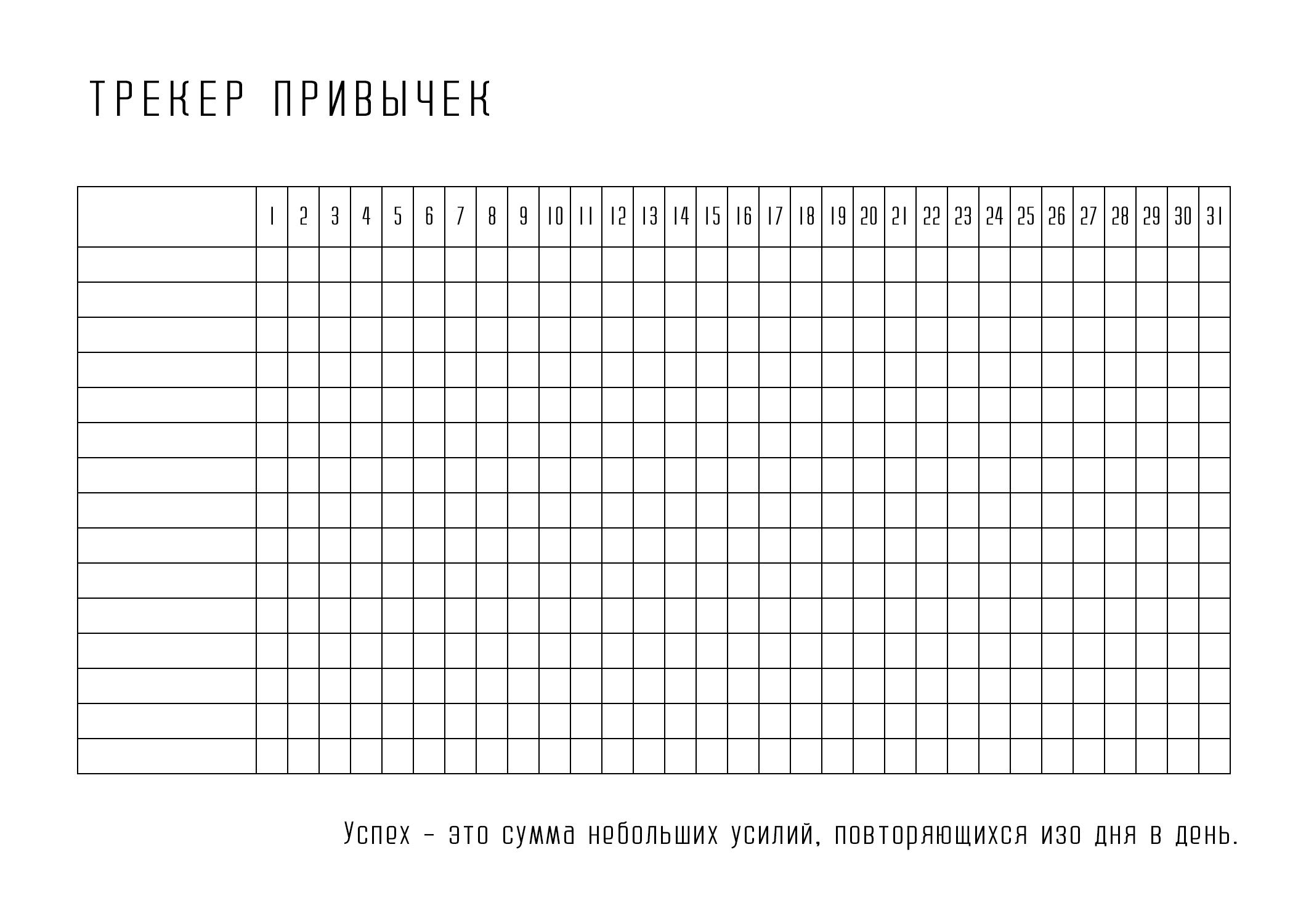 трекер привычек 21 district-f.org 1