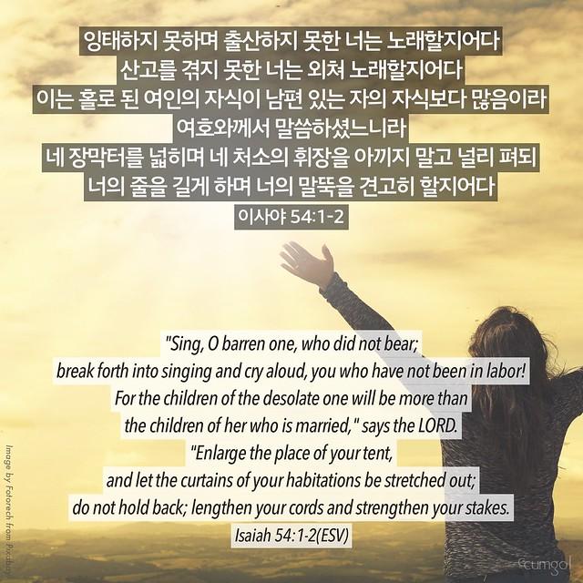 이사야 54:1-2