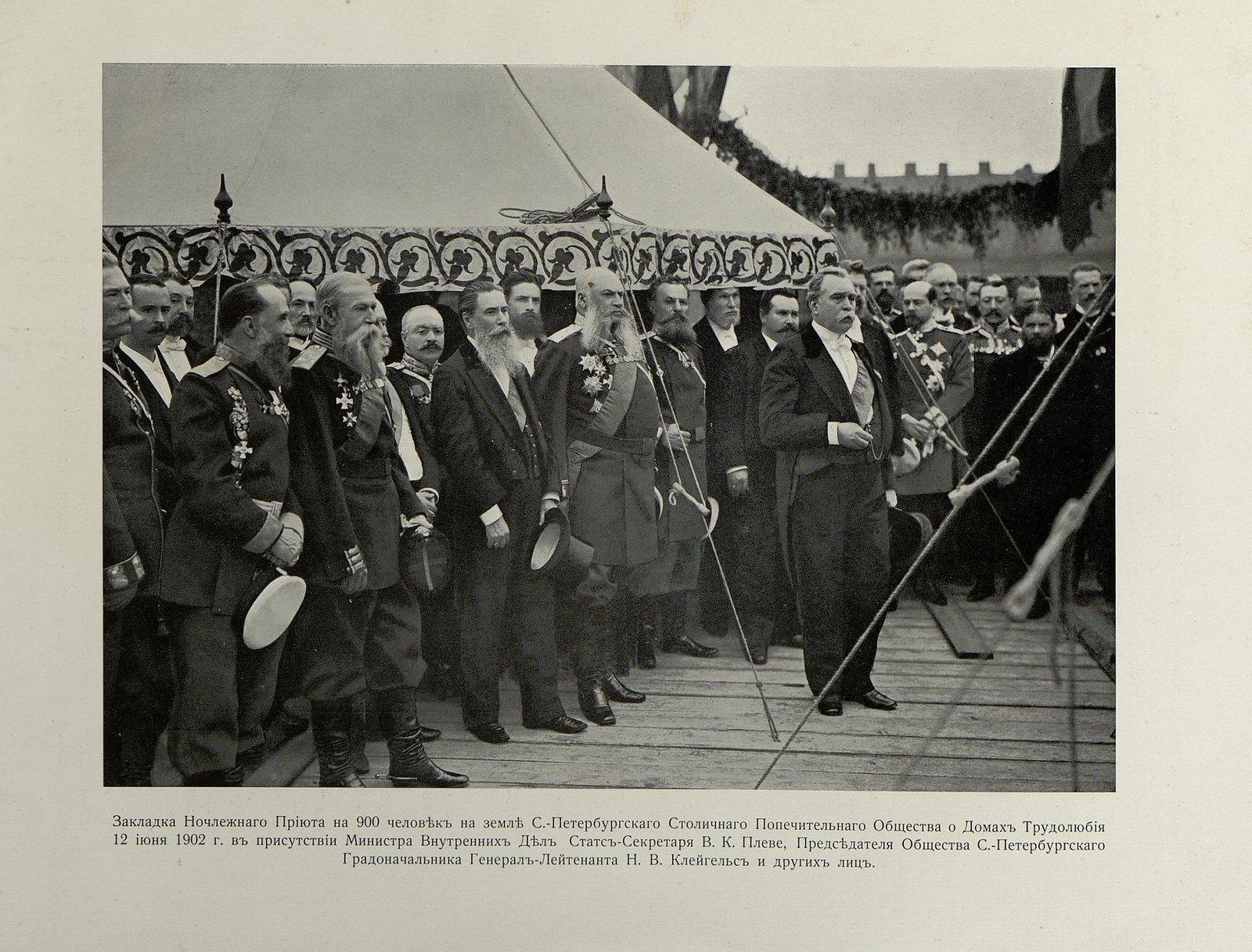 57. Закладка ночлежного приюта на 900 человек 12 июня 1902 года.