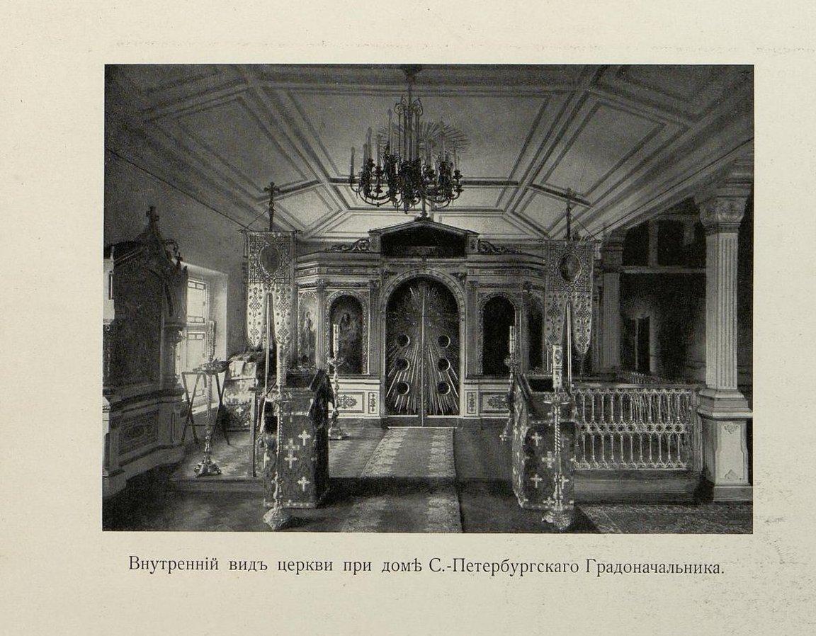 49. Внутренний вид церкви при доме санкт-петербургского градоначальника