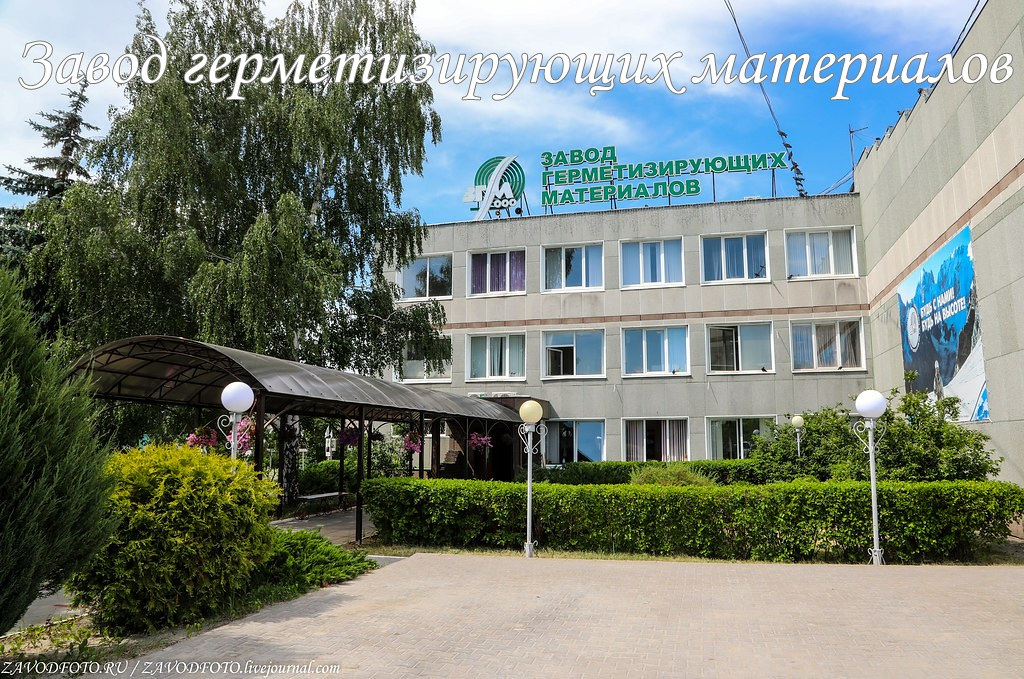 Завод герметизирующих материалов