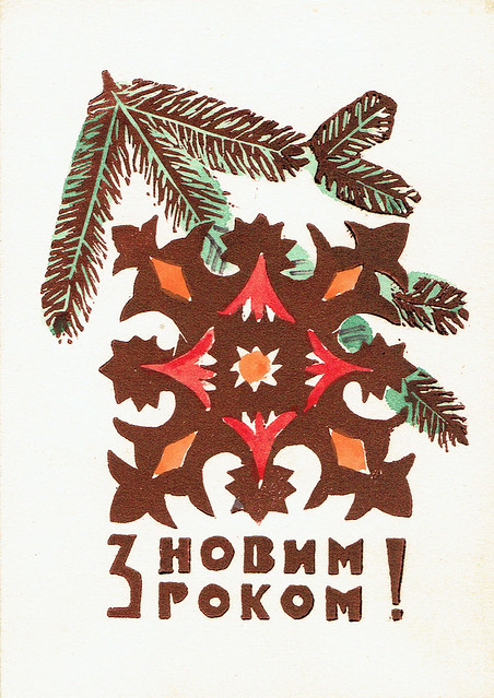 1973 Christmas Card from Ukraine (Probably)