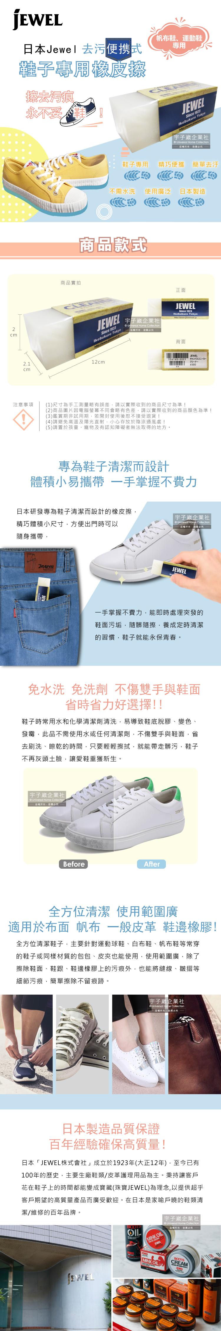 (清潔-鞋子)-日本Jewel-Canvas-Sneakers-Cleaner-鞋子專用橡皮擦(5.9x2x2.1cm)1入介紹圖