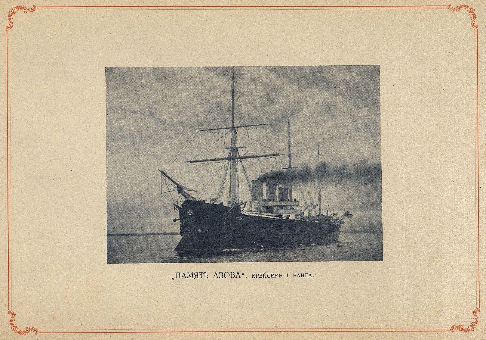 Крейсер 1 ранга «Память Азова»
