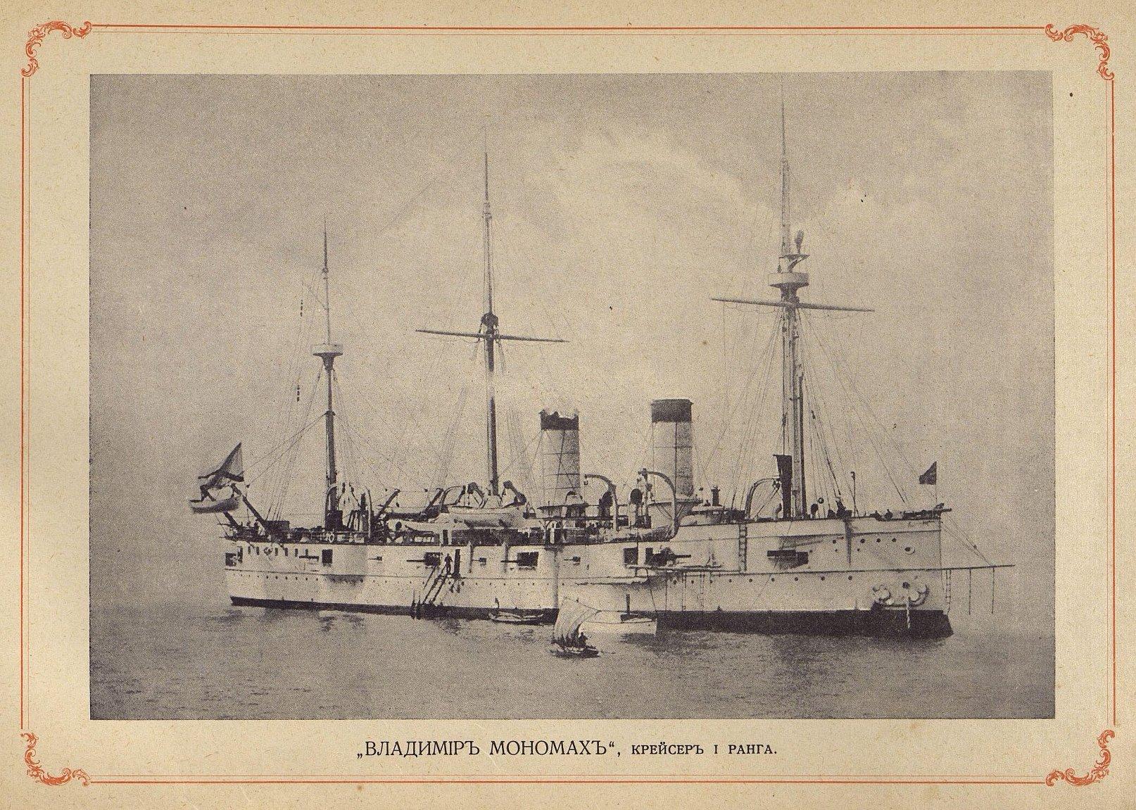 Крейсер 1 ранга «Владимир Мономах»