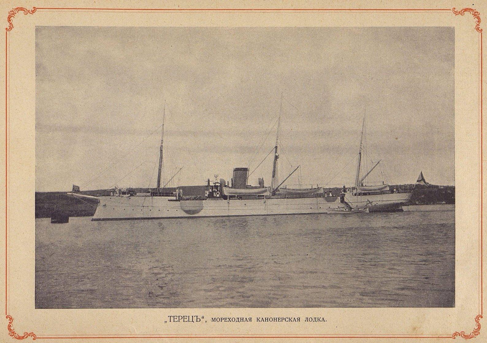 Канонерская лодка «Терец»