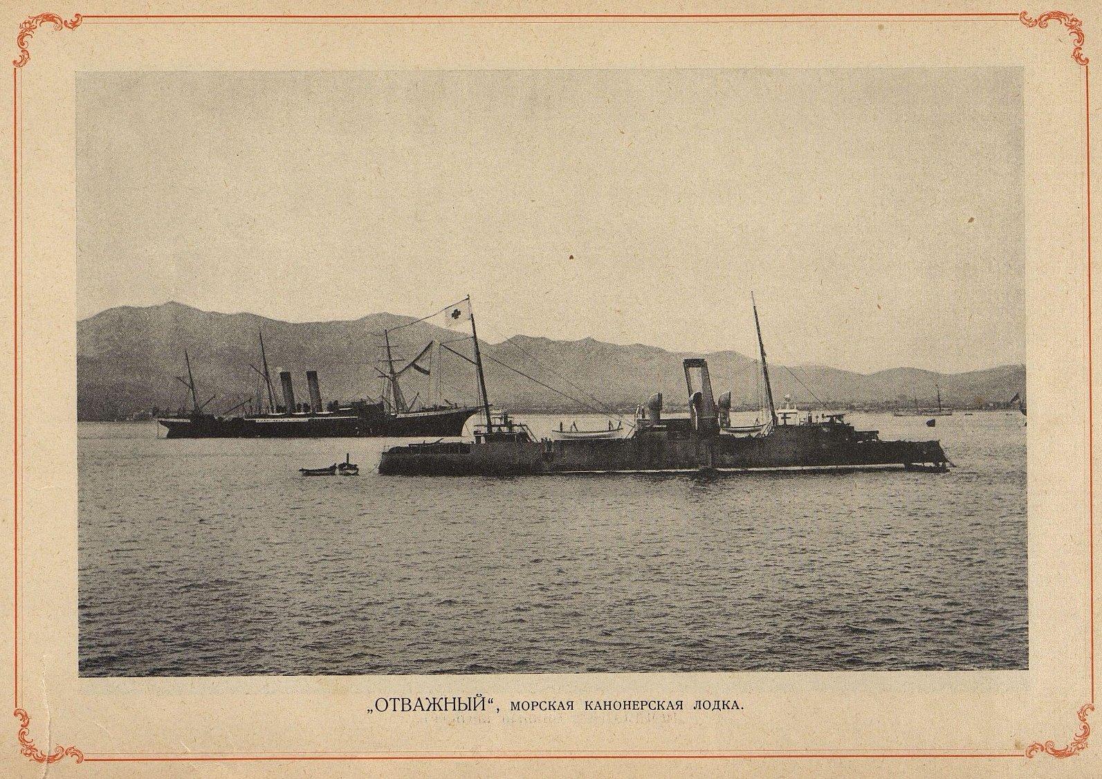 Канонерская лодка «Отважный»