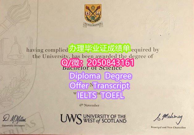 办西苏格兰大学毕业证成绩单Q微:2050843161办UWS毕业证书UWS文凭证书UWS学位证UWS文凭认证UWS学历认证UWS录取通知书OFFER 留信认证 海牙认证 国际驾照 学生卡  University of Western Scotland Diploma