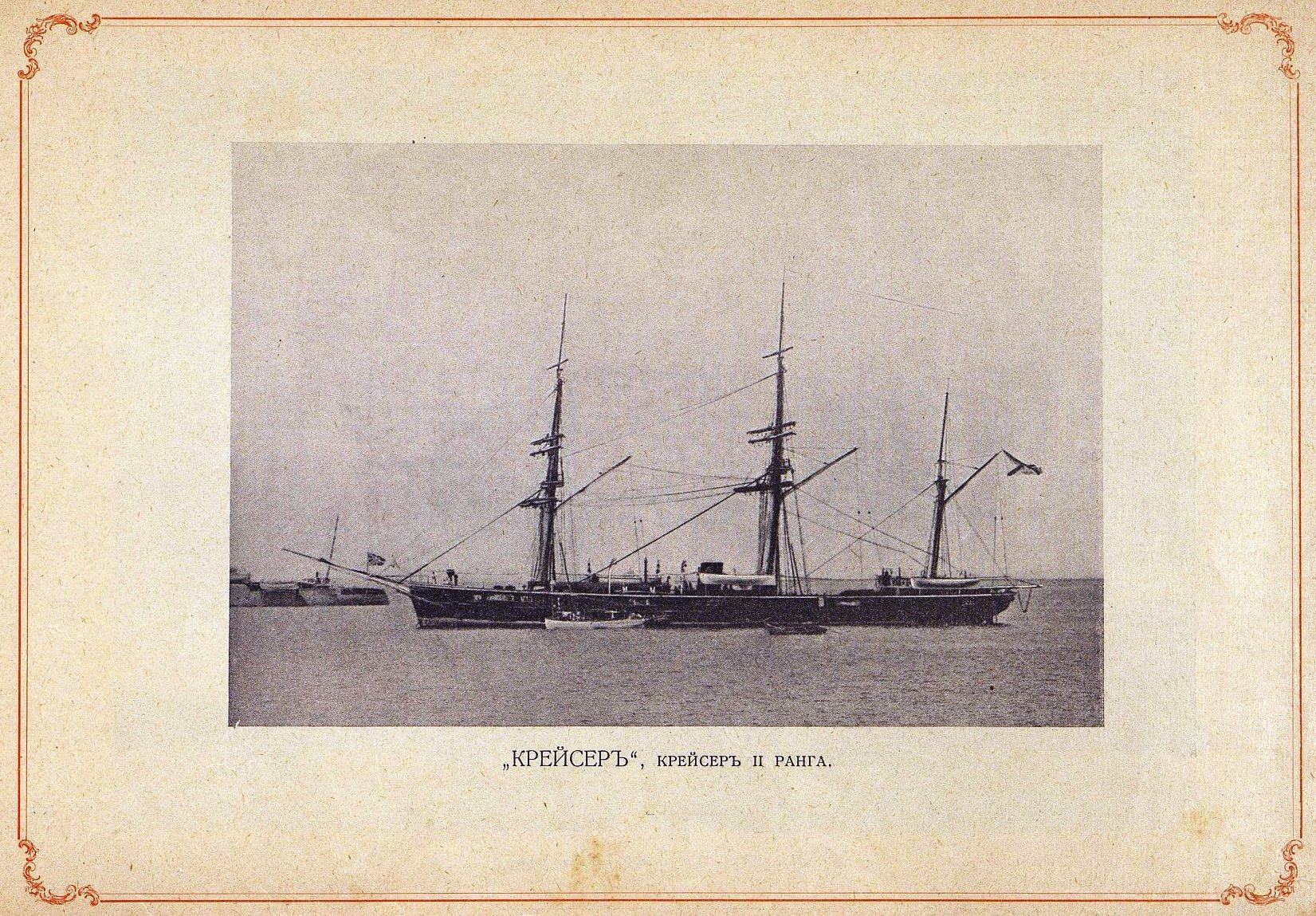 Крейсер 2 ранга «Крейсер»