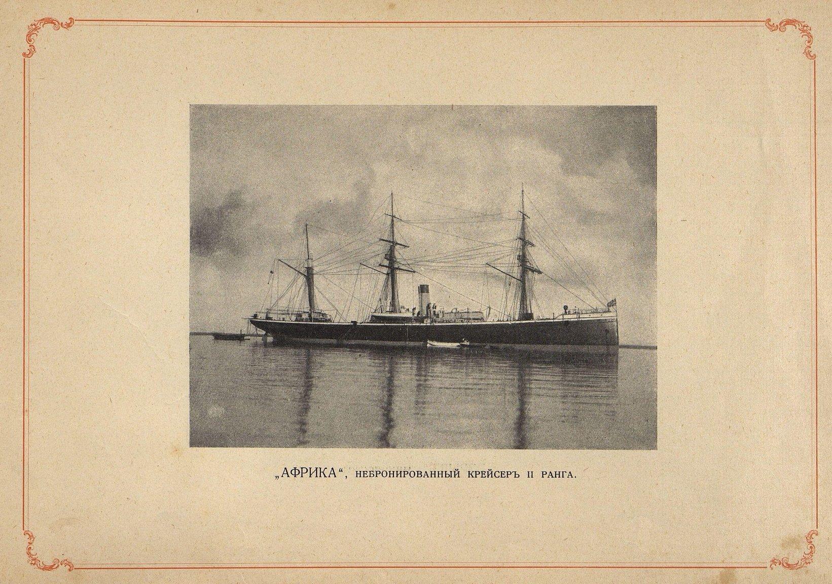 Крейсер 2 ранга «Африка»