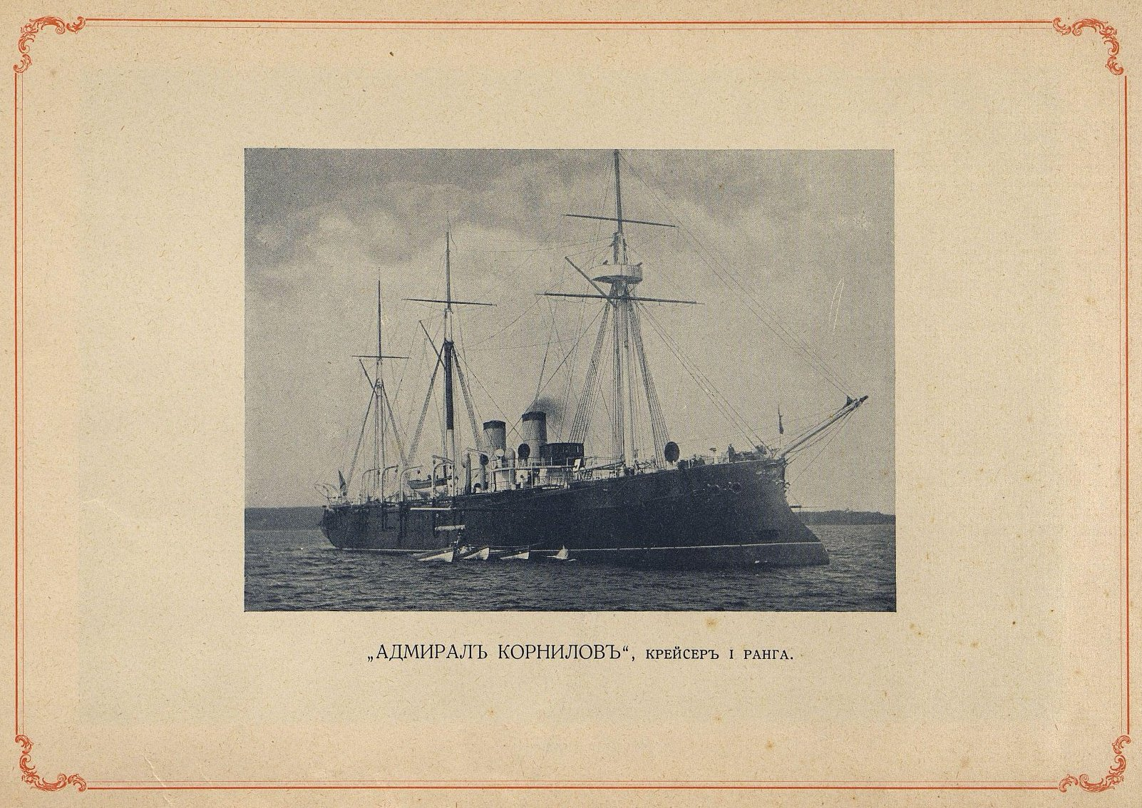 Крейсер 1 ранга «Адмирал Корнилов»
