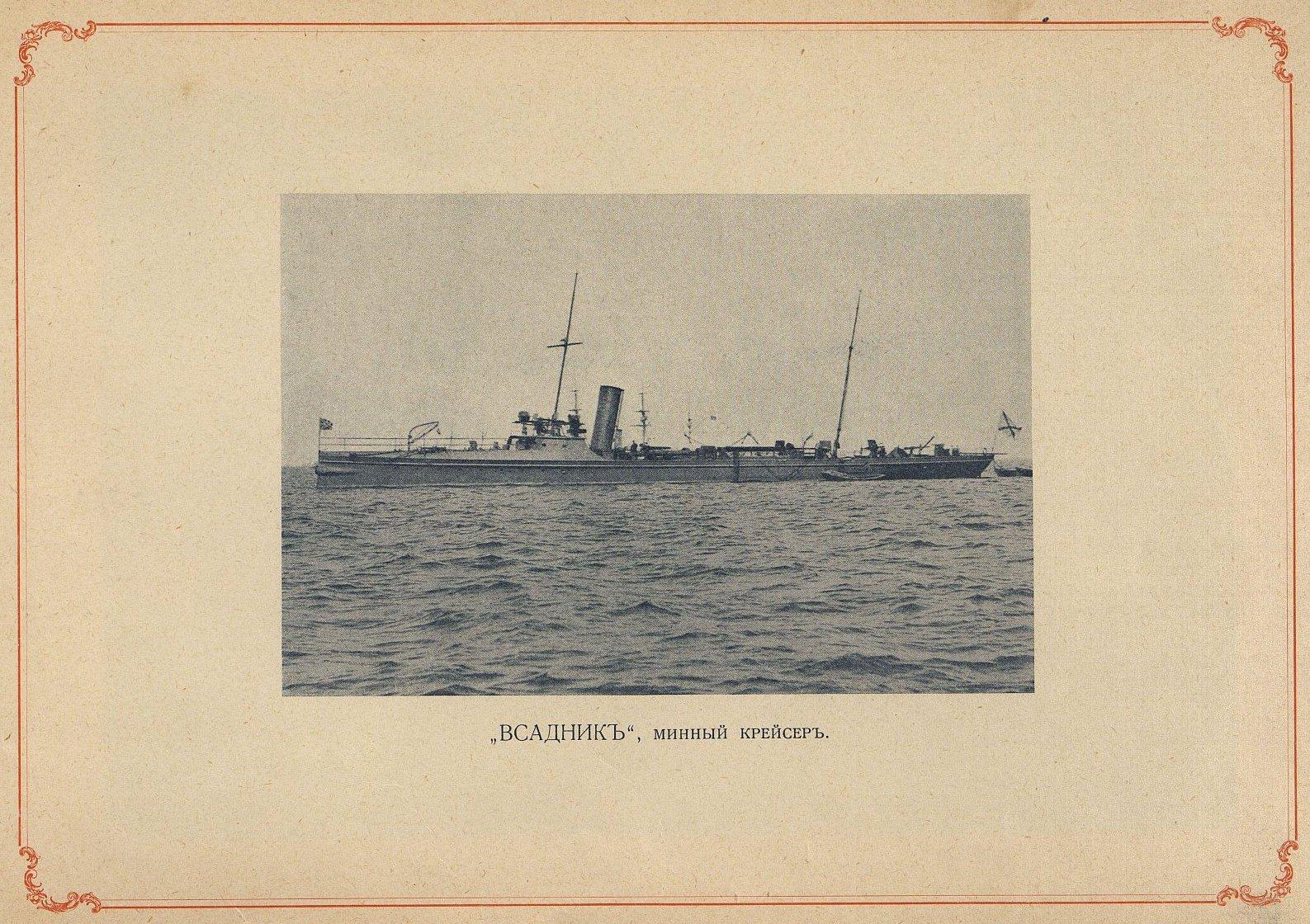 Минный крейсер «Всадник»