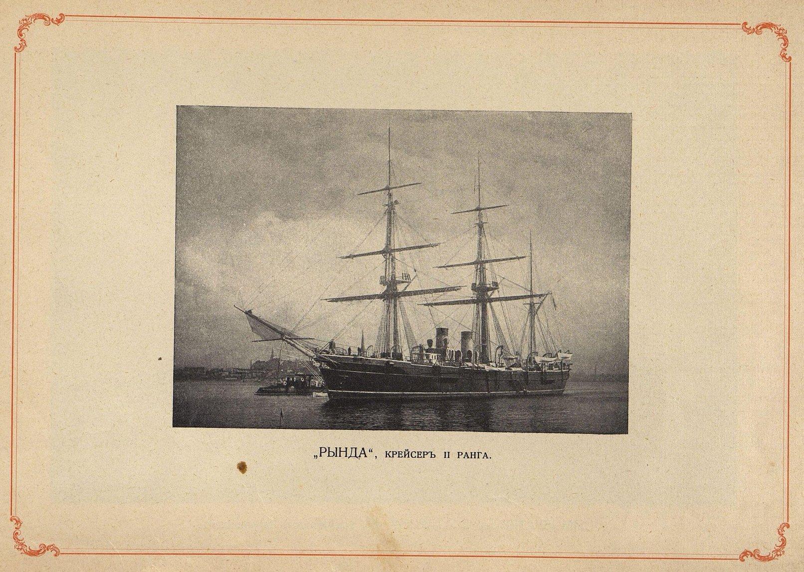 Крейсер 2 ранга «Рында»